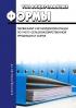 Унифицированные формы первичной учетной документации по учету сельскохозяйственной продукции и сырья 2019 год. Последняя редакция