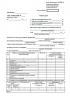 Акт зачистки элеватора (склада) Форма № 3ПП-30