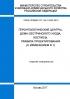 СП 146.13330.2012 Геронтологические центры, дома сестринского ухода, хосписы. Правила проектирования 2020 год. Последняя редакция