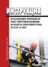 СО 34.03.151-2004 Инструкция по безопасному производству работ электромонтажниками на объектах электроэнергетики 2019 год. Последняя редакция