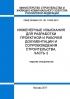 СП 151.13330.2012 Инженерные изыскания для разработки проектной и рабочей документации и сопровождения строительства. Часть 2 2019 год. Последняя редакция