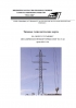 ТТК РЛ/373-224 Типовые технологические карты на сборку и установку металлических промежуточных опор ВЛ 35 кВ проект РЛ/373-224. ВНПО РОСЛЭП