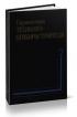 Справочник технолога-приборостроителя том 2