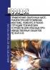 РД 03-613-03. Порядок применения сварочных материалов при изготовлении, монтаже, ремонте и реконструкции технических устройств для опасных производственных объектов (утв. Постановлением от 19.06.2003 г. №101) 2019 год. Последняя редакция