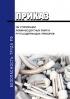 Приказ об утилизации люминесцентных ламп и ртутьсодержащих приборов