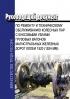 Руководящий документ по ремонту и техническому обслуживанию колесных пар с буксовыми узлами грузовых вагонов магистральных железных дорог колеи 1520 (1524 мм) 2020 год. Последняя редакция