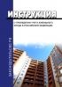 Инструкция о проведении учета жилищного фонда в Российской Федерации 2019 год. Последняя редакция