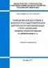 СП 143.13330.2012 Помещения для досуговой и физкультурно-оздоровительной деятельности маломобильных групп населения. Правила проектирования 2019 год. Последняя редакция