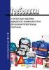 Требования к комплектации изделиями медицинского назначения аптечек для оказания первой помощи работникам 2019 год. Последняя редакция