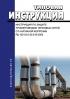 РД 153-34.0-20.518-2003. Типовая инструкция по защите трубопроводов тепловых сетей от наружной коррозии 2019 год. Последняя редакция