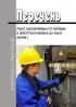 Перечень работ, выполняемых по нарядам в электроустановках до 1000 В, форма 1