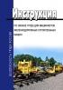 Инструкция по охране труда для машинистов железнодорожных строительных машин 2020 год. Последняя редакция