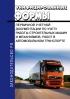 Унифицированные формы первичной учетной документации по учету работы строительных машин и механизмов, работ в автомобильном транспорте 2019 год. Последняя редакция