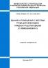 СП 139.13330.2012 Здания и помещения с местами труда для инвалидов. Правила проектирования 2019 год. Последняя редакция
