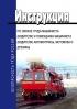 Инструкция по охране труда машиниста (водителя) и помощника машиниста (водителя) автомотрисы, мотовоза и дрезины