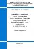 СП 136.13330.2012 Здания и сооружения. Общие положения проектирования с учетом доступности для маломобильных групп населения 2019 год. Последняя редакция