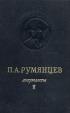П.А. Румянцев. Том 2. 1768-1775. Документы, схемы