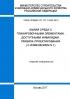 СП 137.13330.2012 Жилая среда с планировочными элементами, доступными инвалидам. Правила проектирования 2020 год. Последняя редакция