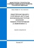 СП 138.13330.2012 Общественные здания и сооружения, доступные маломобильным группам населения. Правила проектирования 2019 год. Последняя редакция