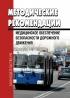 Методические рекомендации. Медицинское обеспечение безопасности дорожного движения. (Организация и порядок проведения предрейсовых медицинских осмотров водителей транспортных средств) 2020 год. Последняя редакция