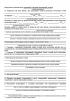 Акт о несчастном случае на производстве (Форма Н-1)