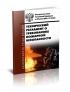Технический регламент о требованиях пожарной безопасности. Федеральный закон от 22.07.2008 N 123-ФЗ 2019 год. Последняя редакция