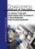 Инструкция по охране труда для электромонтера по ремонту и обслуживанию электрооборудования