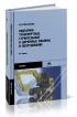 Подъемно-транспортные строительные и дорожные машины и оборудование: учебное пособие (6-е издание, стереотипное)