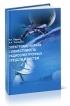 Электромагнитная совместимость радиоэлектронных средств и систем. Учебное пособие