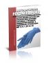 МР 3.5.1.0113-16 Использование перчаток для профилактики инфекций, связанных с оказанием медицинской помощи, в медицинских организациях 2019 год. Последняя редакция