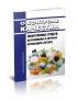 О контроле качества лекарственных средств, изготовляемых в аптечных организациях (аптеках) 2020 год. Последняя редакция