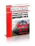 Положение о машинисте-инструкторе локомотивных бригад Дирекции тяги 2020 год. Последняя редакция