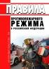 Правила противопожарного режима в РФ 2020 год. Последняя редакция