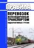 Правила перевозок железнодорожным транспортом подкарантинных грузов 2020 год. Последняя редакция