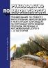 Рекомендации по ремонту магистральных нефтепроводов и нефтепродуктопроводов на переходах через водные преграды, железные и автомобильные дороги I - IV категорий. Руководство по безопасности 2020 год. Последняя редакция
