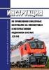 Инструкция по применению смазочных материалов на локомотивах и моторвагонном подвижном составе. ЦЭ-940