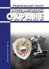О государственной охране. Федеральный закон от 27.05.1996 № 57-ФЗ 2020 год. Последняя редакция