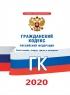 Гражданский кодекс РФ 2020 год. Последняя редакция
