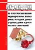 Рекомендации по электроснабжению индивидуальных жилых домов, коттеджей, дачных (садовых) домов и других частных сооружений 2020 год. Последняя редакция