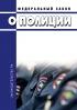 О полиции. Федеральный закон от 07.02.2011 № 3-ФЗ 2019 год. Последняя редакция