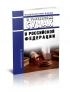 О третейских судах в Российской Федерации. Федеральный закон от 24.07.2002 № 102-ФЗ