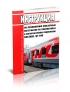 ЦТ-940 Инструкция по применению смазочных материалов на локомотивах и моторвагонном подвижном составе