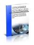 Методические рекомендации по разработке инструкций по охране труда при выполнении сварочных и газорезательных работ. Сборник типовых инструкций 2020 год. Последняя редакция