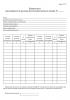 Акт учета населенности и расхода постельного белья в вагоне (Форма ЛУ-72)