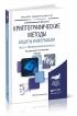 Криптографические методы защиты информации. В 2 ч. Часть 1. Математические аспекты: учебник для академического бакалавриата