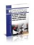 МИ-3-7-2009 Инструкция по охране труда для работников, выполняющих работы с применением ручного электроинструмента
