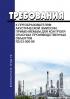 РД 03-300-99 Требования к преобразователям акустической эмиссии, применяемым для контроля опасных производственных объектов 2019 год. Последняя редакция