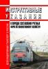 Инструктивные указания о порядке составления учетных форм по локомотивному хозяйству. МПС РФ, № ЦЧУЛ-68 от 30.09.1999 2019 год. Последняя редакция