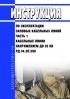 РД 34.20.508-80 Инструкция по эксплуатации силовых кабельных линий. Часть 1. Кабельные линии напряжением до 35 кВ 2020 год. Последняя редакция