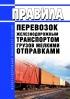 Правила перевозок железнодорожным транспортом грузов мелкими отправками 2020 год. Последняя редакция